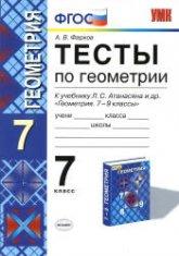 Фарков А.В. Тесты по геометрии. 7 класс: к учебнику Атанасяна Л.С. и др.