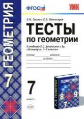 Звавич Л.И., Потоскуев Е.В. Тесты по геометрии. 7 класс. К учебнику Атанасяна Л.С. и др.