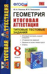 Глазков Ю.А., Гаиашвили М.Я. Геометрия. 8 класс. Итоговая аттестация. Типовые тестовые задания