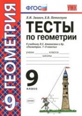 Звавич Л.И., Потоскуев Е.В. Тесты по геометрии. 9 класс. К учебнику Атанасяна Л.С. и др.