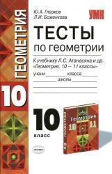 Глазков Ю.А., Боженкова Л.И. Тесты по геометрии. 10 класс. К учебнику Атанасяна Л.С. и др.