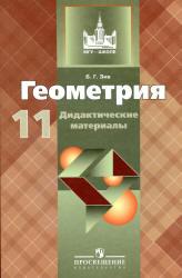 Зив Б.Г. Геометрия. 11 класс. Дидактические материалы