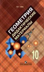Зив Б.Г. Геометрия. 10 класс. Дидактические материалы