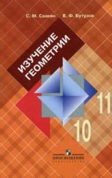 Саакян С.М., Бутузов В.Ф. Изучение геометрии в 10-11классах. Книга для учителя