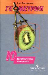 Панчищина В.А. Геометрия. 10 класс. Дидактические материалы