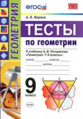 Фарков А.В. Тесты по геометрии. 9 класс. К учебнику А.В. Погорелова.