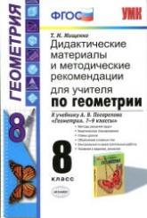 Мищенко Т.М. Дидактические материалы и методические рекомендации для учителя по геометрии. 8 класс