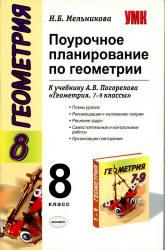 Мельникова Н.Б. Геометрия. 8 класс. Поурочное планирование к учебнику Погорелова А.В.