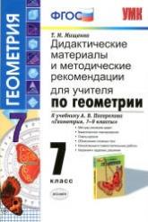Мищенко Т.М. Дидактические материалы и методические рекомендации для учителя по геометрии. 7 класс