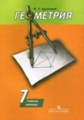 Дудницын Ю.П. Геометрия. 7 класс. Рабочая тетрадь к учебнику Погорелова А.В.