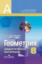 Евстафьева Л.П., Евстафьев В.А. Геометрия. 8 класс. Дидактические материалы