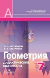 Евстафьева Л.П., Евстафьев В.А. Геометрия. 7 класс. Дидактические материалы