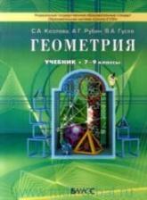Козлова С.А., Рубин А.Г., Гусев В.А. Геометрия. 7-9 классы