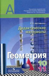 Евстафьева Л.П. Геометрия. 10-11 классы. Дидактические материалы