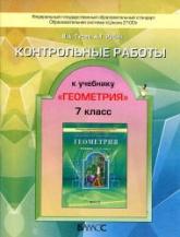 Гусев В.А., Рубин А.Г. Геометрия. 7 класс. Контрольные работы к учебнику 'Геометрия, 7-9 кл.'