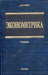 Орлов А.И. Эконометрика