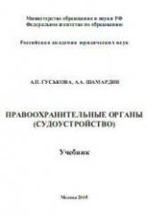 Гуськова А.П., Шамардин А.А. Правоохранительные органы (судоустройство)