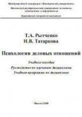 Рытченко Т.А., Татаркова Н.В. Психология деловых отношений