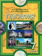 Домогацких Е.М., Алексеевский Н.И. География. Материки и океаны. 7 класс. В 2 частях
