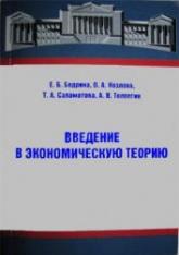 Бедрина Е.Б., Козлова О.А. и др. Введение в экономическую теорию