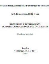 Герасимов Б.И., Иода Ю.В. Введение в экономику. Основы экономического анализа
