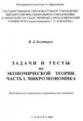 Богатырев В.Д. Задачи и тесты по экономической теории. Ч .1. Микроэкономика, Ч.2, Макроэкономика