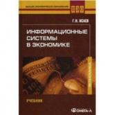 Исаев Г.Н. Информационные системы в экономике