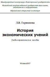 Горяинова Л.В. История экономических учений