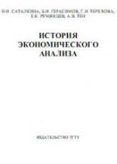 Саталкина Н.И., Герасимов Б.И. и др. История экономического анализа