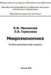 Максимова В.Ф. Микроэкономика