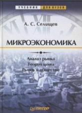 Селищев А.С. Микроэкономика