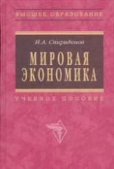 Спиридонов И.А. Мировая экономика
