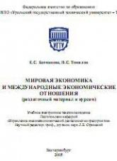 Батманова Е.С, Томилов П.С. Мировая экономика и международные экономические отношения