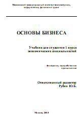 Рубин Ю.Б. Основы бизнеса. Отв. редактор