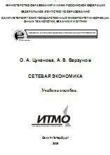 Цуканова О.А., Варзунов А.В. Сетевая экономика