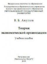 Акулов В.Б. Теория экономической организации