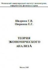 Шадрина Г.В., Озорнина Е.Г. Теория экономического анализа