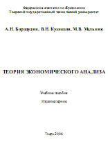 Бородулин А.Н, Кузнецов В.Н, Мельник М.В. Теория экономического анализа