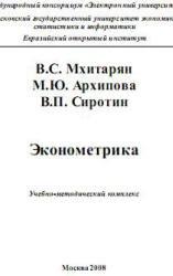 Мхитарян В.С., Архипова М.Ю., Сиротин В.П. Эконометрика