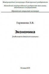 Горяинова Л.В. Экономика
