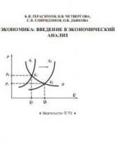 Герасимов Б.И, Четвергова Н.В., Спиридонов С.П, Дьякова О.В. Экономика: введение в экономический анализ