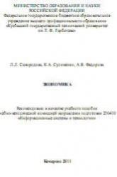 Самородова Л.Л. и др. Экономика