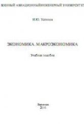 Устинов И.Ю. Экономика. Макроэкономика