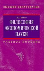 Канке В.А. Философия экономической науки