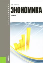 Липсиц И.В. Экономика. (Бакалавриат)