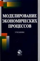 Грачевой М.В., Фадеевой Л.Н., Черемных Ю.Н. Моделирование экономических процессов. Под редакцией
