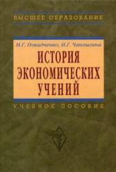 Покидченко М.Г., Чаплыгина И.Г. История экономических учений