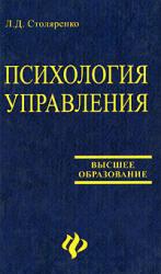 Столяренко Л.Д. Психология управления