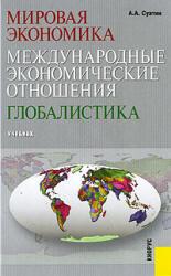 Глобалистика. Суэтин А.А. Мировая экономика. Международные экономические отношения