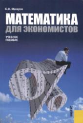 Макаров С.И. Математика для экономистов
